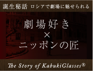 The Story of KabukiGlasses