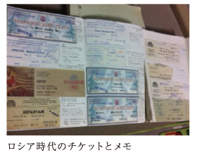 Theater Tickets and memo while in Russia