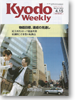 Kyodo Weekly