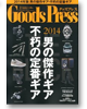 Goods Press Feb