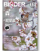 BIRDER April Edition