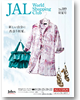 JAL World Shopping